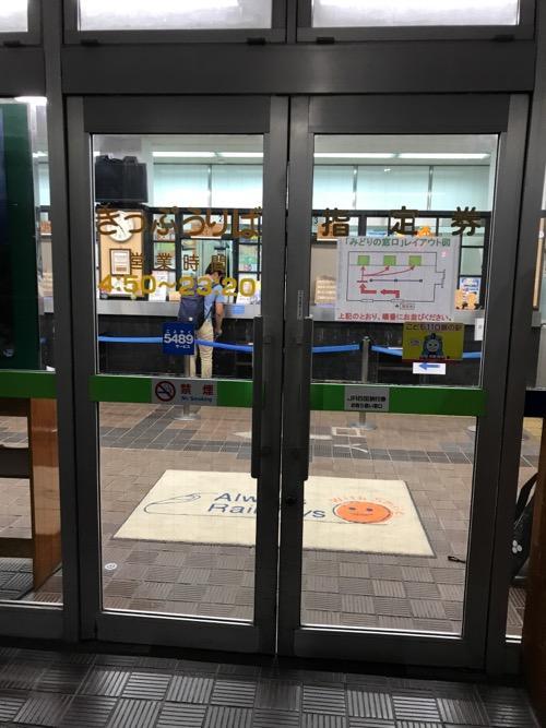 JR松山駅のきっぷうりば入口ドアに記載された営業時間