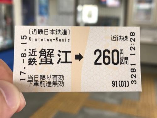 近鉄蟹江駅から260円区間までの切符