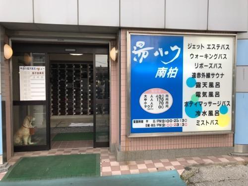 千葉県柏市の銭湯・湯パーク南柏の入口と料金表、営業時間、お風呂の種類を記載した看板
