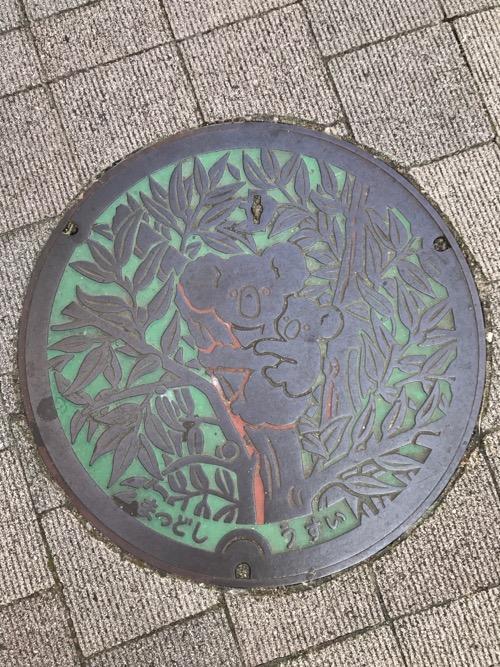 千葉県松戸市のマンホールの蓋(コアラ・色付けあり)