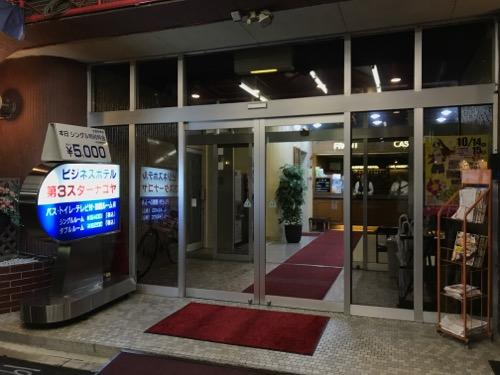 ビジネスホテル第3スターナゴヤの玄関