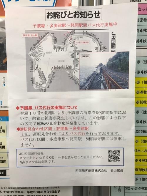 JR松山駅・みどりの窓口前にあるお詫びとお知らせ(2017年9月の台風18号による災害関連)