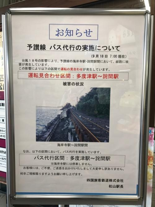 予讃線 バス代行の実施について(2017年9月の台風18号による災害関連)