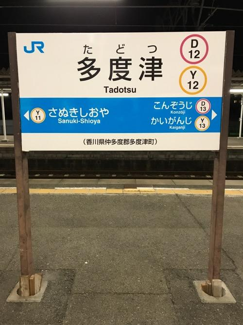JR多度津駅の1番ホーム・2番ホームの駅名標