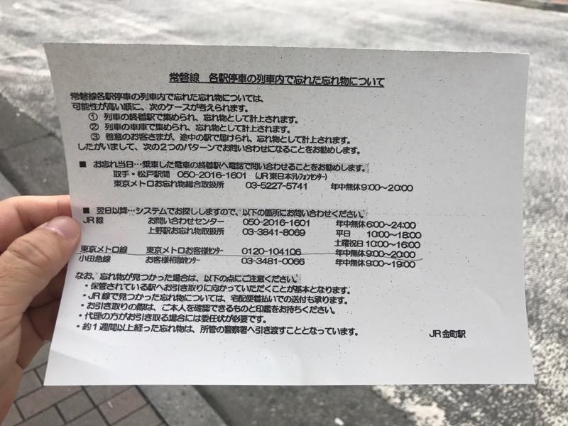 JR金町駅の駅員さんからもらった「常磐線各駅停車の列車内で忘れた忘れ物について」というプリント