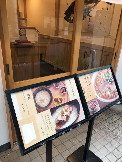 新橋一、幸せな朝食の看板が立つきたかた食堂