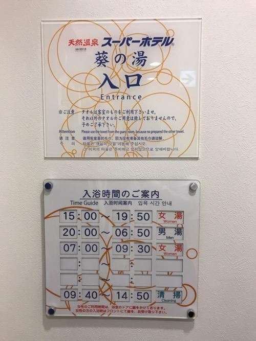 スーパーホテル岡崎の天然温泉「葵の湯」の入浴時間のご案内
