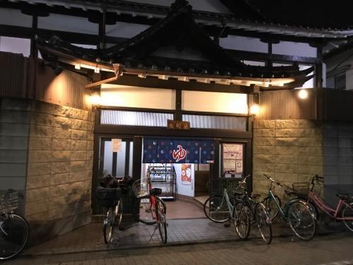 東京都葛飾区金町の銭湯・金町湯の夜の外観写真