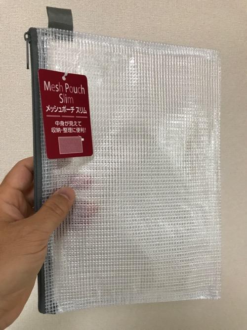 100円ショップ・キャンドゥで購入したA5サイズのメッシュポーチ スリム