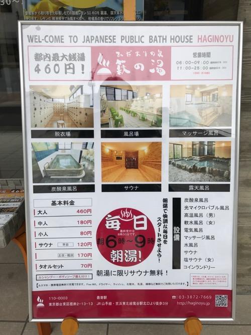 東京都台東区根岸の銭湯・萩の湯の浴場内写真、基本料金を記載した看板