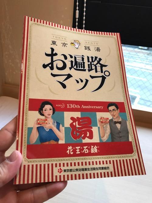 東京銭湯お遍路マップの表紙