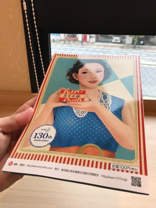 東京銭湯お遍路マップの裏表紙