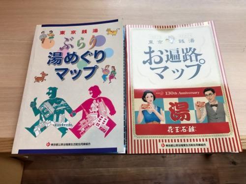 東京銭湯ぶらり湯めぐりマップとお遍路マップの表紙