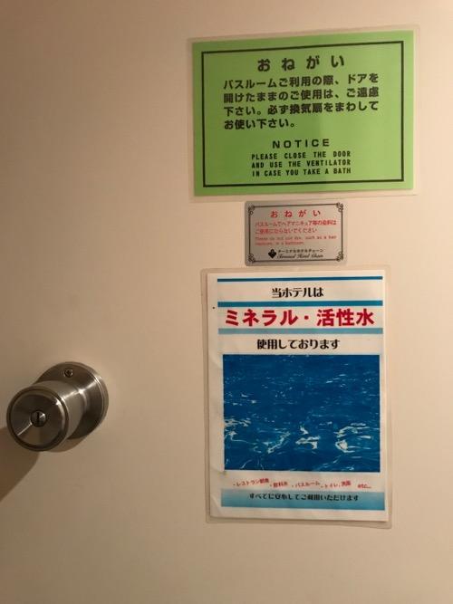 ターミナルアートインのシングルルームの浴室ドアの張り紙「ミネラル・活性水」
