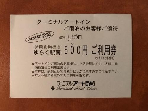 ターミナルアートインご宿泊のお客様ご招待 抗酸化陶板浴 ゆらく駅南 500円 ご利用券