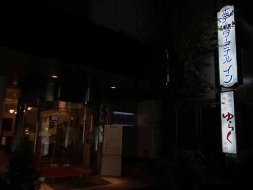 ホテルターミナルイン 抗酸化陶板浴 ゆらくの看板、入り口(夜の様子)