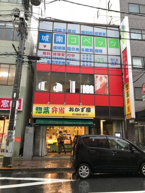 東京都葛飾区東金町のおかず屋の店舗外観