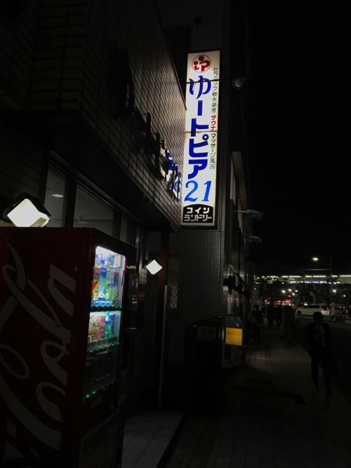 亀有の銭湯・ゆートピア21の夜の外観(看板)