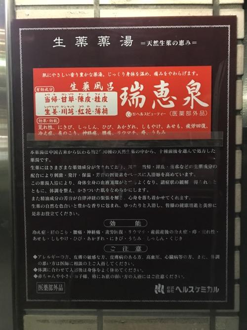亀有の銭湯・ゆートピア21の玄関に設置されている「生薬薬湯 天然生薬の恵み 生薬風呂 瑞恵泉(株式会社ヘルスケミカル)」の看板