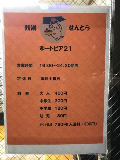 亀有の銭湯・ゆートピア21の営業時間、定休日、料金を記載した張り紙