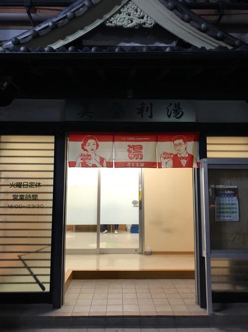 北千住の銭湯・美登利湯(みどりゆ)の正面玄関の花王石鹸の「湯」と書かれたノレン