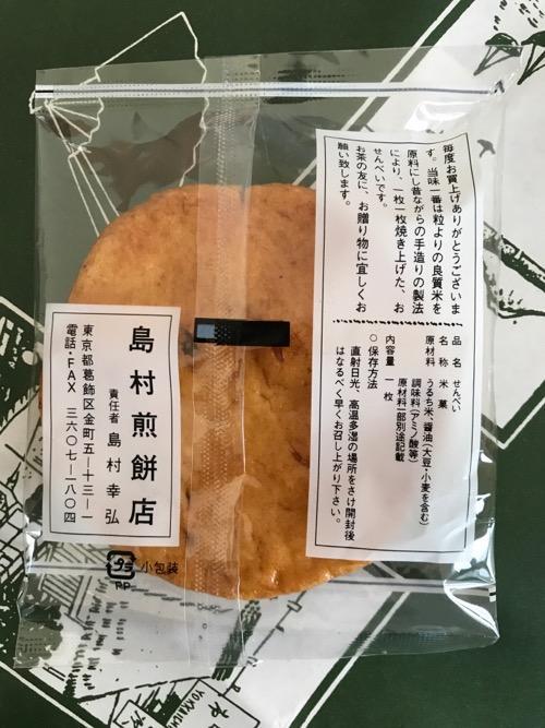 島村煎餅の煎餅の包装袋の裏側