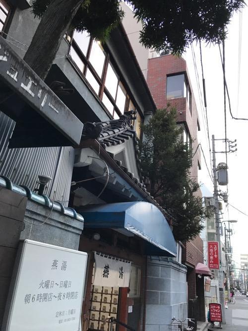 東京都台東区上野の銭湯・燕湯の建物外観(斜めより)