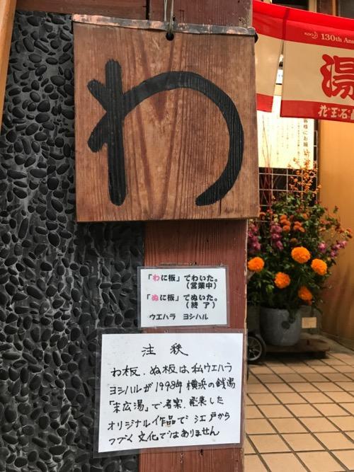 東京都台東区上野の銭湯・燕湯の入口にある「わ」板と注意事項を記載した2枚の紙