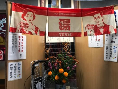 東京都台東区上野の銭湯・燕湯の玄関内にある花王石鹸の「湯」と書かれたノレン