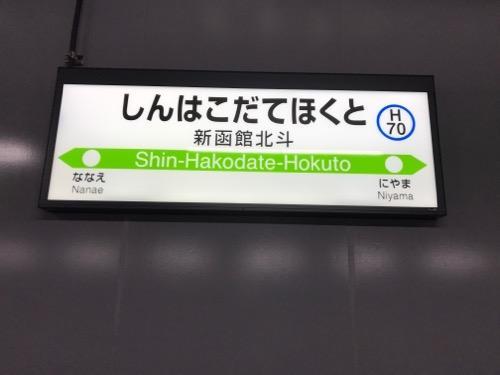 在来線ホームにある新函館北斗の駅名表