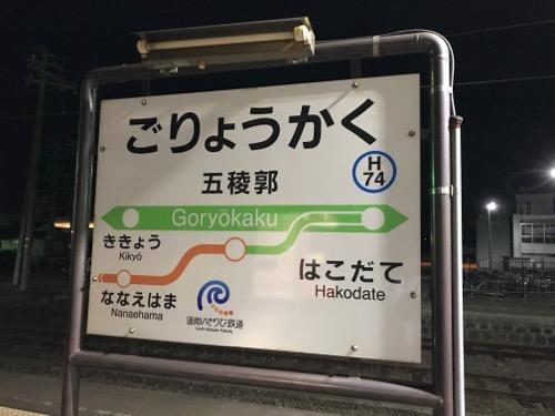 五稜郭の駅名標