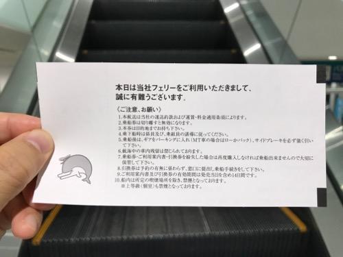 津軽海峡フェリー乗船券の裏面の注意事項とお願い事項