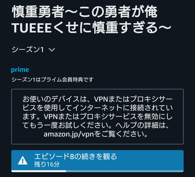 Amazon Prime Videoのエラー画面(VPNまたはプロキシサービスに関するエラー画面)