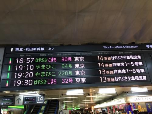 JR仙台駅の新幹線待合所付近の頭上にある電光掲示板