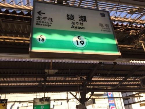 東京メトロ・JR綾瀬駅の東京方面側のホーム頭上にある駅票