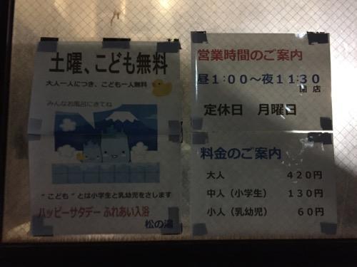 平成松の湯の営業時間と料金の案内