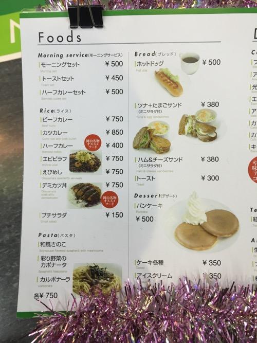 岡山駅新幹線駅構内の喫茶店マスカットのメニュー