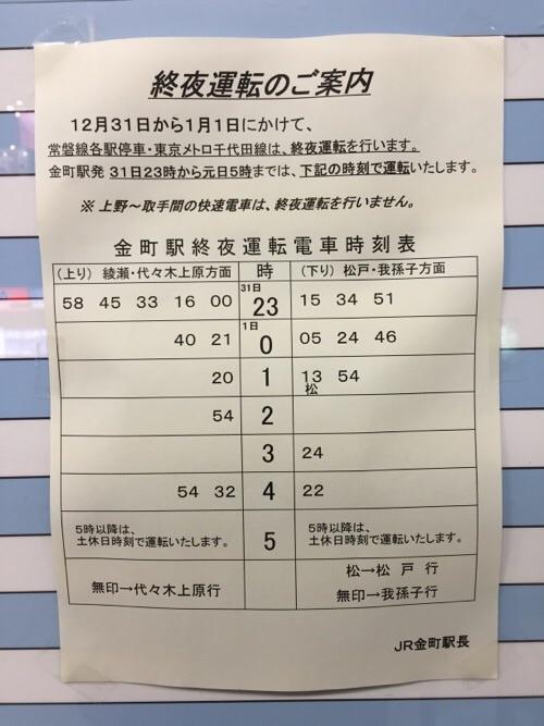 JR金町駅終夜運転電車時刻表-2015年12月31日から2016年1月1日まで