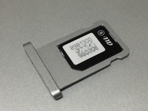 auで契約して使っていたiPad mini初代のSIMスロットから取り出したSIMカード
