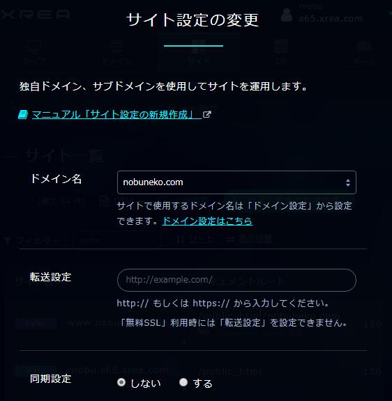XREAのコントロールパネルの「サイト設定の変更」画面