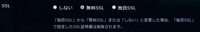 XREAのコントロールパネルの「サイト設定の変更」画面にあるSSLの3つの選択肢から「無料SSL」を選択した画面