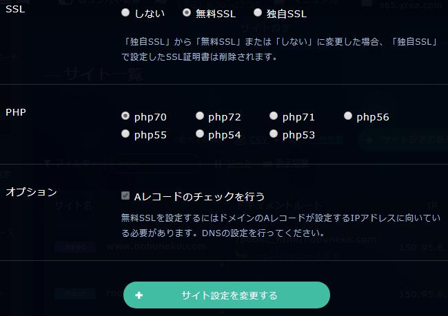 XREAのコントロールパネルの「サイト設定の変更」画面の「サイト設定を変更する」ボタン