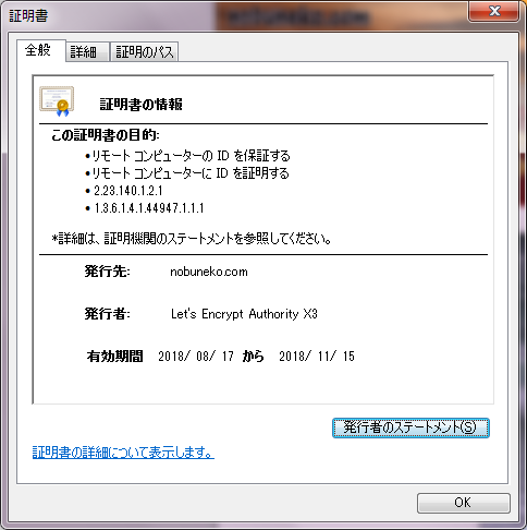 Google ChromeのSSL証明書画面「全般」タブ