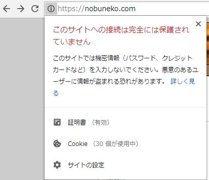 Google Chromeアドレスバーをクリックすると表示される「このサイトへの接続は完全には保護されていません」のメッセージ