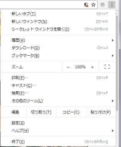 Google Chromeの「設定」メニュー一覧