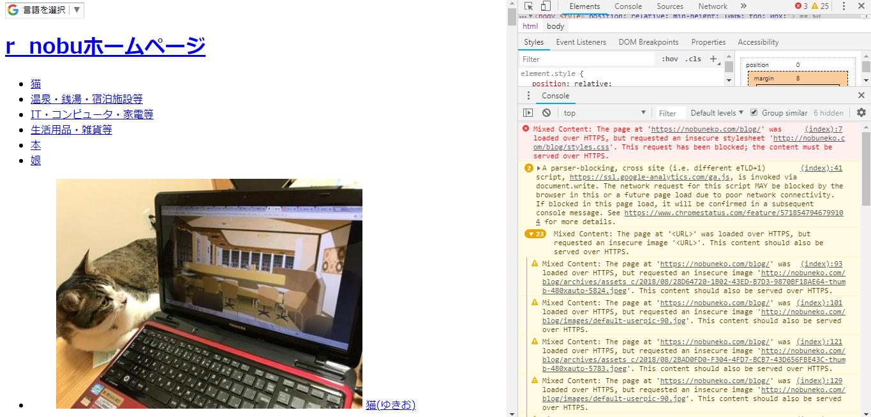 Mixed Contentでhttp://パスのスタイルシートが読み込めないことでデザインが崩れたブログトップページ画面