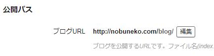 Movable Typeの「ブログURL」の設定画面
