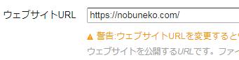 Movable Typeの「ウェブサイトURL」の設定画面(編集中の画面)