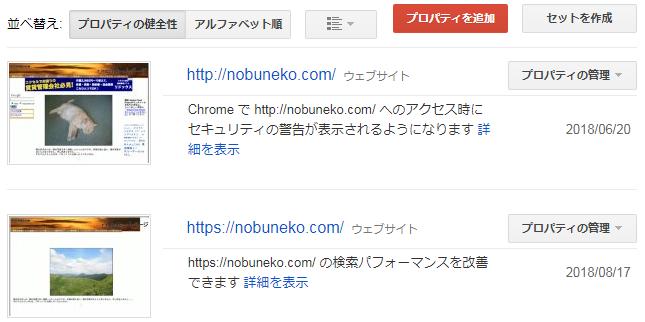 Google Search Consoleのホーム画面に並ぶhttp://とhttps://のプロパティ