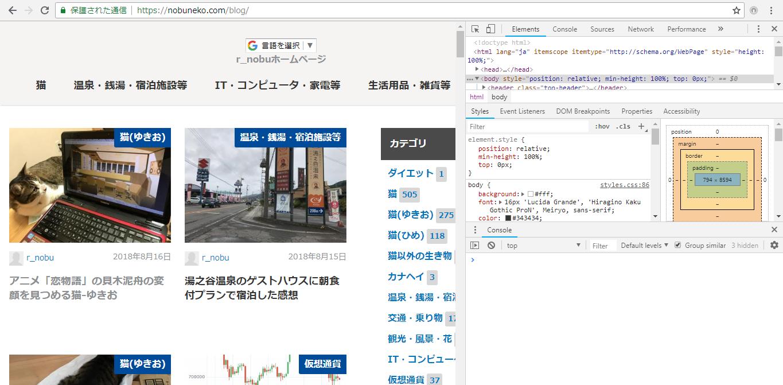 常時SSL化対応完了後のブログトップページ画面(Google Chromeデベロッパーツールでの警告・エラーなし)